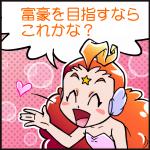 キャピタルゲイン【きゃぴたるげいん】【capital gain】
