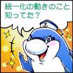 単元株数【たんげんかぶすう】