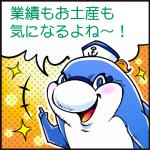 株主総会【かぶぬしそうかい】