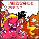 IR(インベスター・リレーションズ)